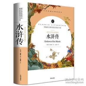 水浒传/教育部统编语文教材配套阅读书系