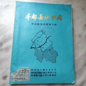 丰都县地方病丝虫病防治资料专辑