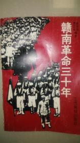 《赣南革命三十年》(红色文献,记录了1919年到1949年,赣南的红色的、革命的斗争历史)作者廖正本鉴赠本 举报