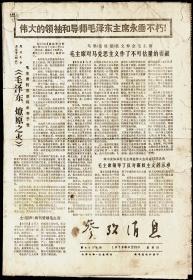 报纸-1976年9月23日《参考消息》 4开4版  残损
