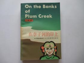 在李子河的岸上:英语注释读物
