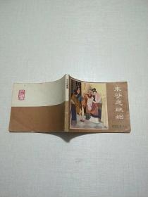 连环画:薛刚反唐之六·朱砂痣联姻(见图)