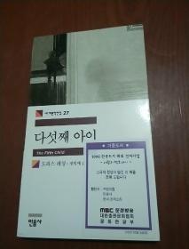 韩文版世界名著 27,