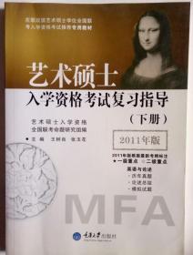 艺术硕士入学资格考试复习指导(上下册)(2011年版)
