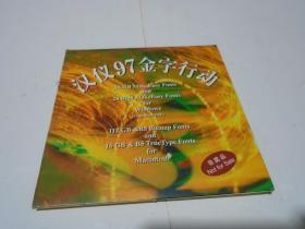 CD:汉仪97金字行动