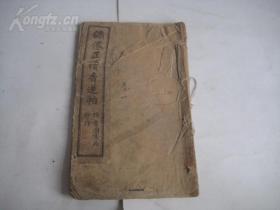 民国上海锦章书局石印鼓词小说---【绣像香莲帕】存卷一,前有版画多幅。