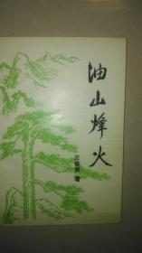 《油山烽火----陈毅打游击纪事》(描写了陈毅在赣南三年游击争的壮烈场面。印1000册)签名本