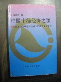 中国市场经济之源