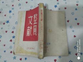 整风文献 订正本 民国老书 1948.6 五版