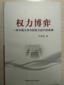 权力博弈:一所中国大学内部权力运行的故事
