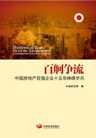 百舸争流:中国房地产百强企业十五年峥嵘岁月