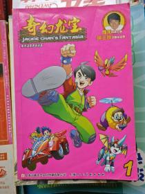 《南京鸿鹰原创动画》奇幻龙宝(第1----13册)13本合售、品相以图片为准