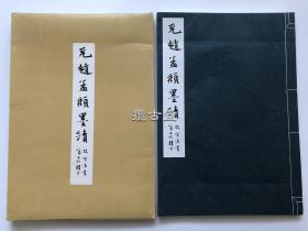 故宫法书第十六辑  元 赵孟頫墨迹  下  一函一册  8开线装  1974年  初版 印量800册