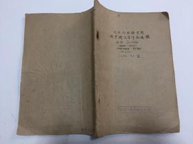 北京外国语学院 俄罗斯文学作品选读(1809-1852)