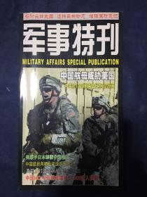 军事特刊、