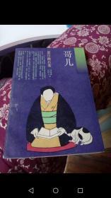日本文学丛书  哥儿