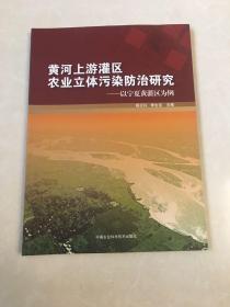 黄河上游灌区农业立体污染防治研究:以宁夏黄灌区为例