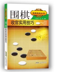 围棋实战丛书:围棋收官实用技巧