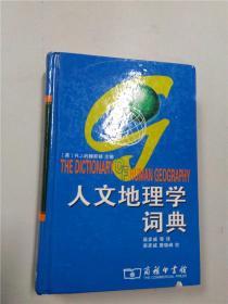 人文地理学词典