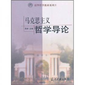 正版现货  清华哲学教材系列2:马克思主义哲学导论