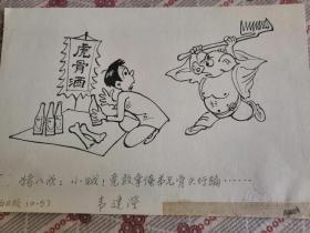 漫画家;韦建澄--1987年全国好新闻漫画评选作品—小贼,竟敢拿俺兄弟骨头行骗  16开