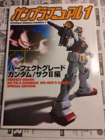 日本原版高达 ガンプラマニュアル1 初版绝版 不议价不包邮