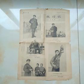 文艺报1份青年评论家2份2版70年河北日报的红灯记照