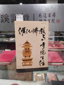 汉化佛教与寺院生活
