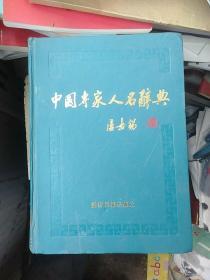 中国专家人名辞典7