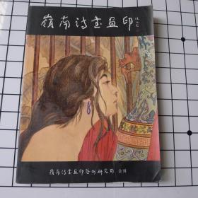 岭南诗书画印