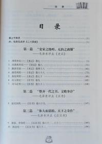 全新正版 毛泽东评点二十四史解析 全套3册精装16开 原文译文批注点评24史