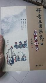 连阔如传本,连丽如口述,李滨声手绘插图经典评书《三国演义》下册之鼎足纷争