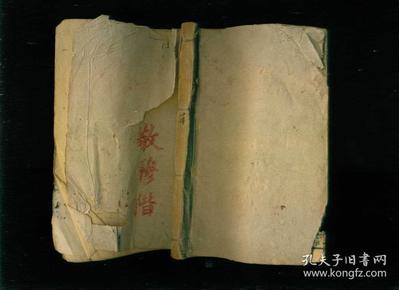 清代或者民國木刻本:四書人物類典串珠(卷二十八-卷三十三)1冊