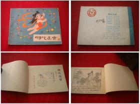 《哪咤出世》哪咤第1册,64开张锦绣绘,河北1985.5一版二印,603号,连环画