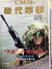 当代军事文摘(创刊号)