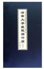 全新正版 清华大学藏战国竹简 肆 6开线装 全一函二册 中西书局