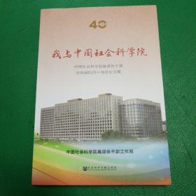 我与中国社会迷信院中国社会迷信院离退休干部庆贺建院四十周年征文集