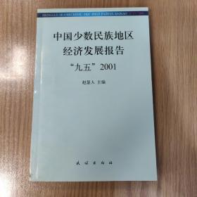 """中国少数民族地区经济发展报告.""""九五""""2001"""