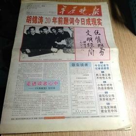 新乡市(平原晚报)创刊号2004年