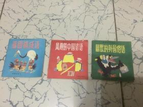 幽默是外国俗语、风趣的中国谚语、看图猜成语(三本合售)