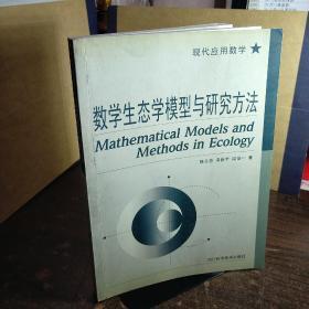 数学生态学模型与研究方法