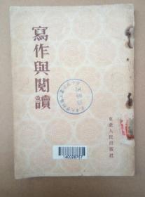 写作与阅读(竖版繁体字,1954年东北人民出版社出版印刷)