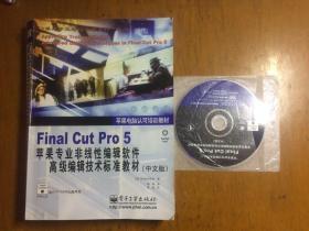 Final Cut Pro 5苹果专业非线性编辑软件高级编辑技术标准教材(中文版)含光盘两张