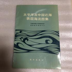 太平洋及中国近海表层海流图集(一版一印)