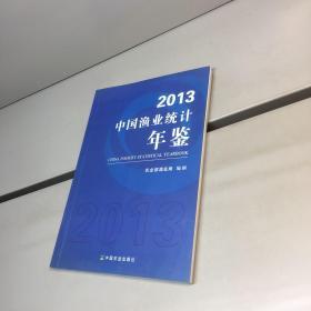 中国渔业统计年鉴. 2013 【一版一印 正版现货   多图拍摄 看图下单】