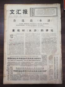(原版老报纸品相如图)文汇报  1975年9月1日——9月30日  合售