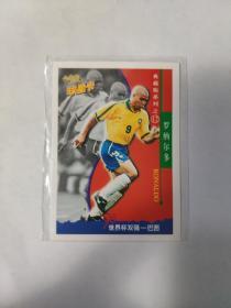 1998年法国世界杯 小虎队球星卡 干脆面 巴西 罗纳尔多