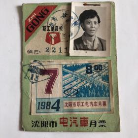 1984年沈阳市电汽车月票