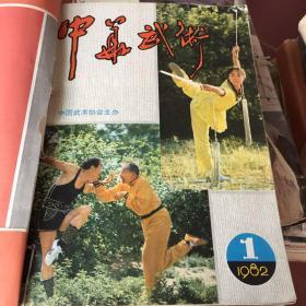 自己装订中华武术创刊号到第十一期和售