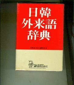 日韩外来语辞典(韩国语原版书 带盒 )朴熙泰 / (株)进明出版社